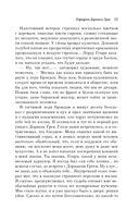 Портрет Дориана Грея. Падение дома Ашеров — фото, картинка — 12
