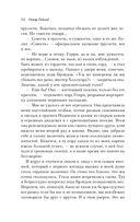 Портрет Дориана Грея. Падение дома Ашеров — фото, картинка — 13