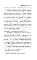 Портрет Дориана Грея. Падение дома Ашеров — фото, картинка — 14
