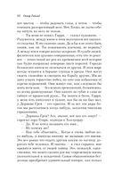 Портрет Дориана Грея. Падение дома Ашеров — фото, картинка — 9