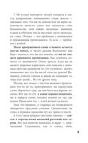 Новейшая энциклопедия выращивания винограда — фото, картинка — 9
