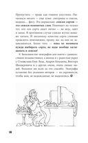 Новейшая энциклопедия выращивания винограда — фото, картинка — 10