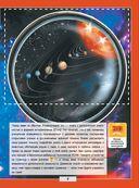Большая детская 3D-энциклопедия обо всем на свете — фото, картинка — 6