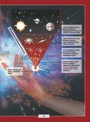 Большая детская 3D-энциклопедия обо всем на свете — фото, картинка — 8