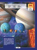 Большая детская 3D-энциклопедия обо всем на свете — фото, картинка — 14