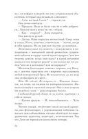 Русская канарейка. Блудный сын (м) — фото, картинка — 10
