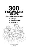 300 познавательных текстов для обучения чтению — фото, картинка — 1