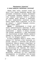 300 познавательных текстов для обучения чтению — фото, картинка — 2