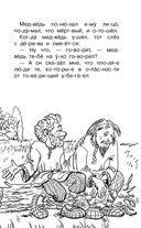 300 познавательных текстов для обучения чтению — фото, картинка — 11