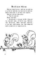 300 познавательных текстов для обучения чтению — фото, картинка — 12
