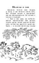 300 познавательных текстов для обучения чтению — фото, картинка — 14