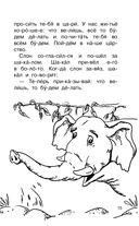 300 познавательных текстов для обучения чтению — фото, картинка — 15