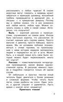 300 познавательных текстов для обучения чтению — фото, картинка — 3