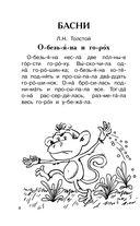 300 познавательных текстов для обучения чтению — фото, картинка — 4