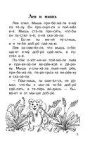 300 познавательных текстов для обучения чтению — фото, картинка — 5