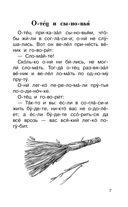 300 познавательных текстов для обучения чтению — фото, картинка — 7