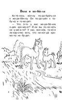 300 познавательных текстов для обучения чтению — фото, картинка — 8