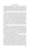 Мифы Ктулху. Порча и другие повести — фото, картинка — 11