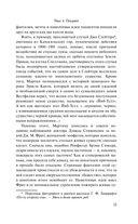 Мифы Ктулху. Порча и другие повести — фото, картинка — 15