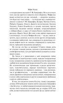 Мифы Ктулху. Порча и другие повести — фото, картинка — 6