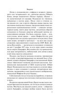 Мифы Ктулху. Порча и другие повести — фото, картинка — 7