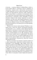 Мифы Ктулху. Порча и другие повести — фото, картинка — 8