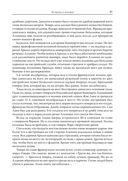 Битва трех императоров. Наполеон, Россия и Европа. 1799-1805 гг. — фото, картинка — 4