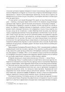Битва трех императоров. Наполеон, Россия и Европа. 1799-1805 гг. — фото, картинка — 6