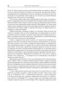Битва трех императоров. Наполеон, Россия и Европа. 1799-1805 гг. — фото, картинка — 7