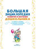 Большая энциклопедия развития и обучения дошкольника — фото, картинка — 1