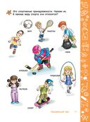 Большая энциклопедия развития и обучения дошкольника — фото, картинка — 11