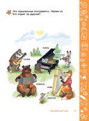 Большая энциклопедия развития и обучения дошкольника — фото, картинка — 13