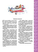 Большая энциклопедия развития и обучения дошкольника — фото, картинка — 3