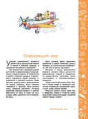 Большая энциклопедия развития и обучения дошкольника — фото, картинка — 5