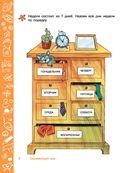 Большая энциклопедия развития и обучения дошкольника — фото, картинка — 6
