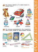 Большая энциклопедия развития и обучения дошкольника — фото, картинка — 9