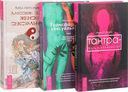 Тантра - путь к блаженству. Трансформация сексуальности. Даосские секреты (комплект из 3-х книг) — фото, картинка — 1