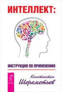 Интеллект. Интеллектика (комплект из 2-х книг) — фото, картинка — 1