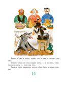 Сказки нашего детства — фото, картинка — 14