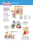 Я учу английский — фото, картинка — 3