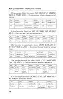 Быстрый английский. Вся грамматика в таблицах и схемах — фото, картинка — 12