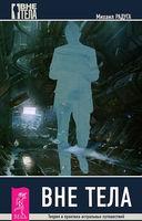 Избранные небом. Вне тела. Сверхвозможности человека (комплект из 3-х книг) — фото, картинка — 1