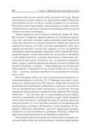 Военная социология. Учебник для военных вузов — фото, картинка — 11
