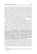 Военная социология. Учебник для военных вузов — фото, картинка — 6