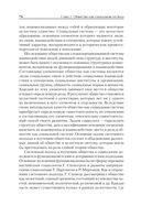 Военная социология. Учебник для военных вузов — фото, картинка — 7
