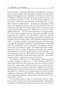 Военная социология. Учебник для военных вузов — фото, картинка — 8