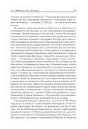 Военная социология. Учебник для военных вузов — фото, картинка — 10