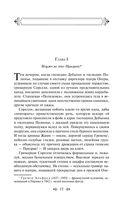 Призрак Оперы — фото, картинка — 11