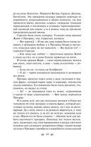Призрак Оперы — фото, картинка — 12