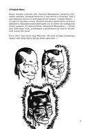 Макиавелли в комиксах — фото, картинка — 2